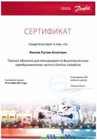 Сертификат Danfoss VEDADRIVE